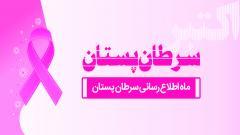 اکتبر،ماه اطلاع رسانی سرطان پستان-پست اول