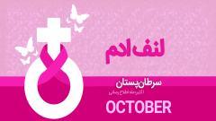 اکتبر،ماه اطلاع رسانی سرطان پستان-لنف ادم